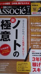 日経アソシエ表紙