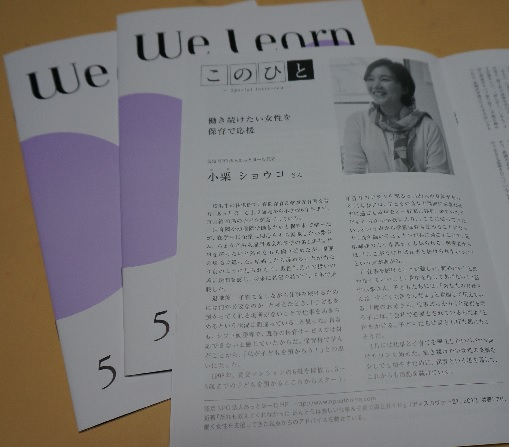 日本女性学習財団