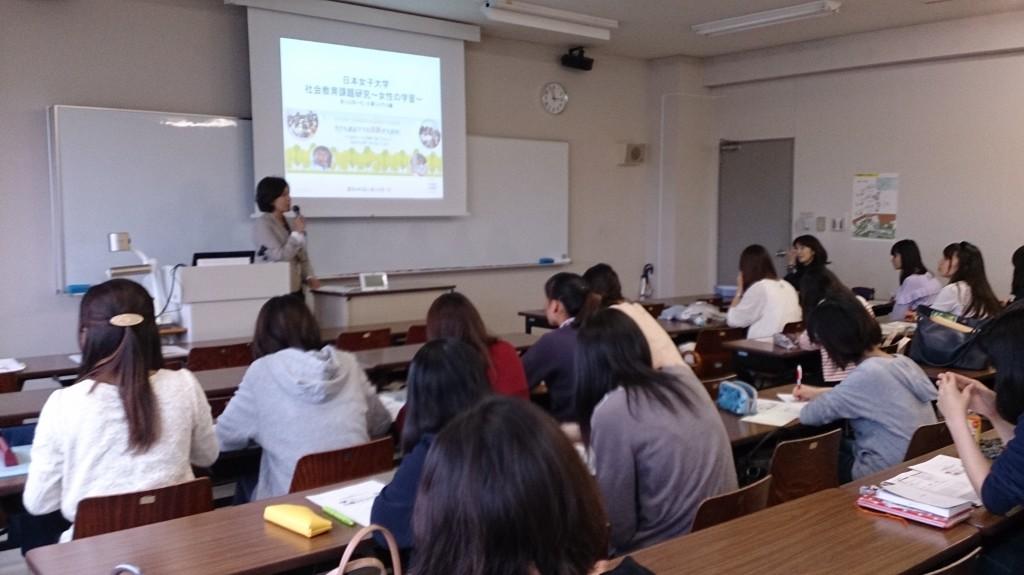 日本女子大学