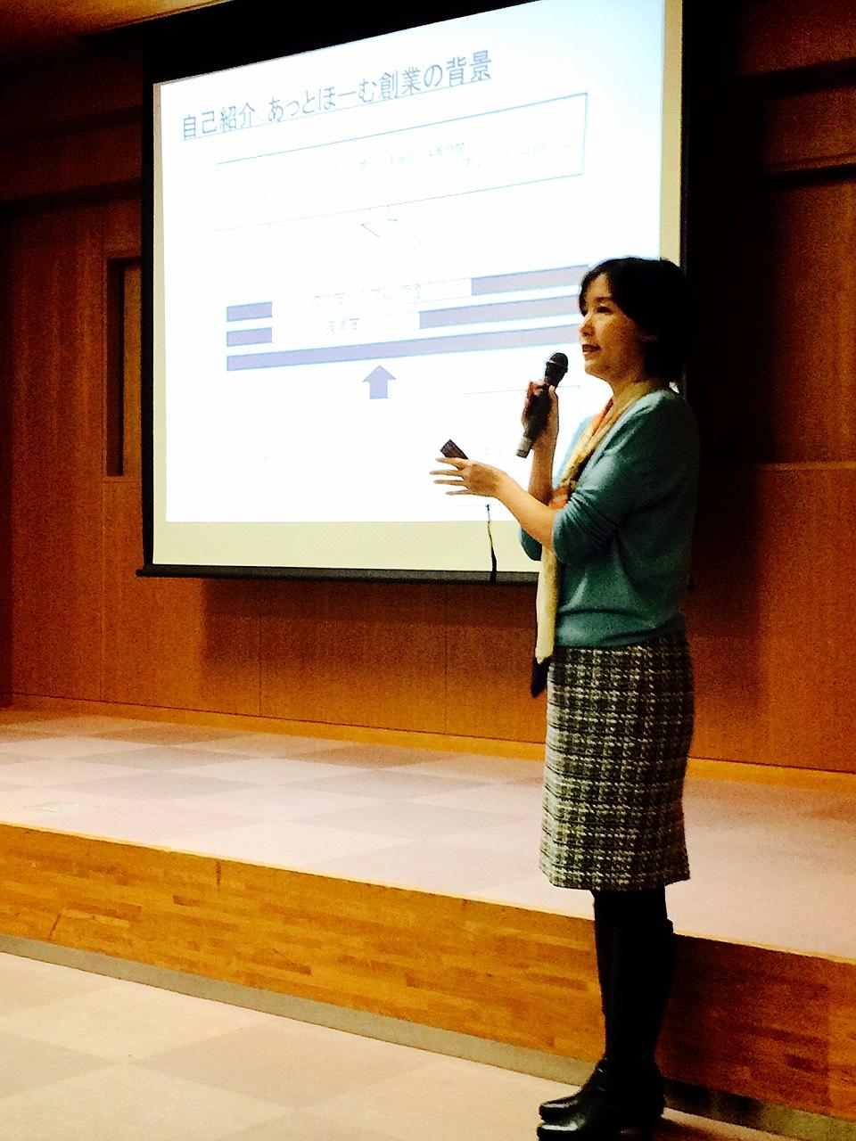 静岡市役所講演