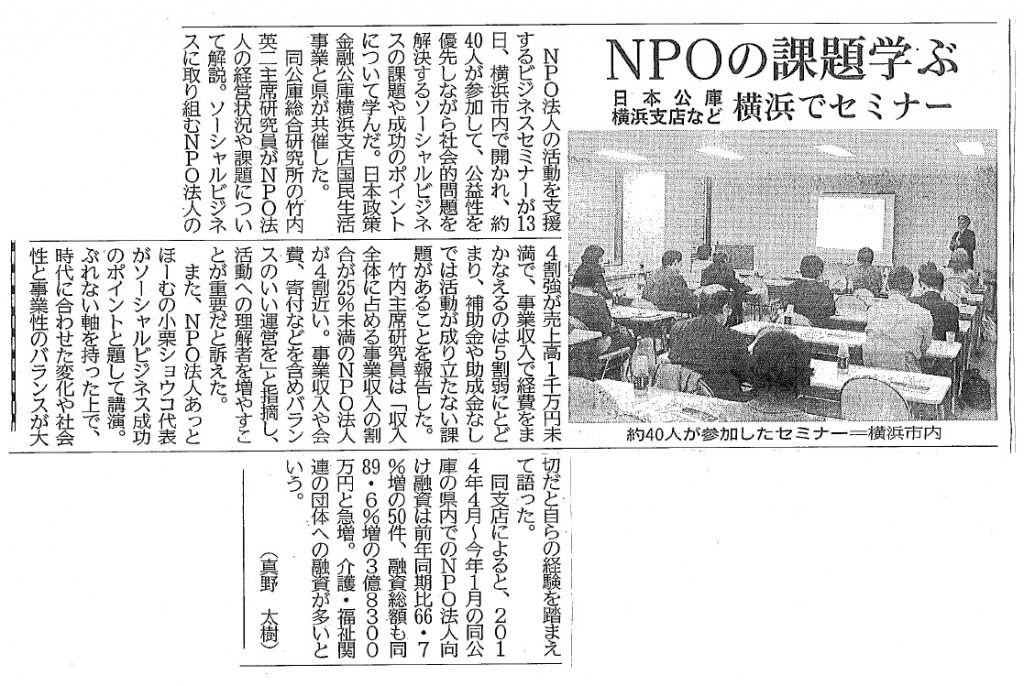 神奈川新聞20150216