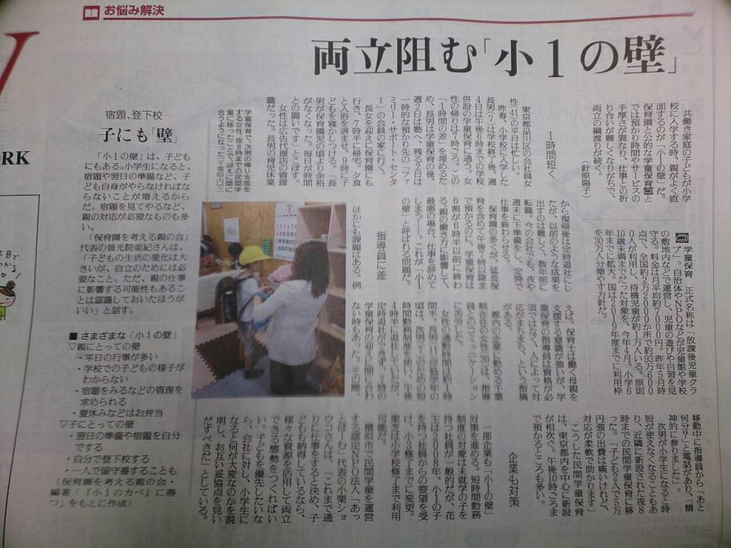 読売新聞小1の壁