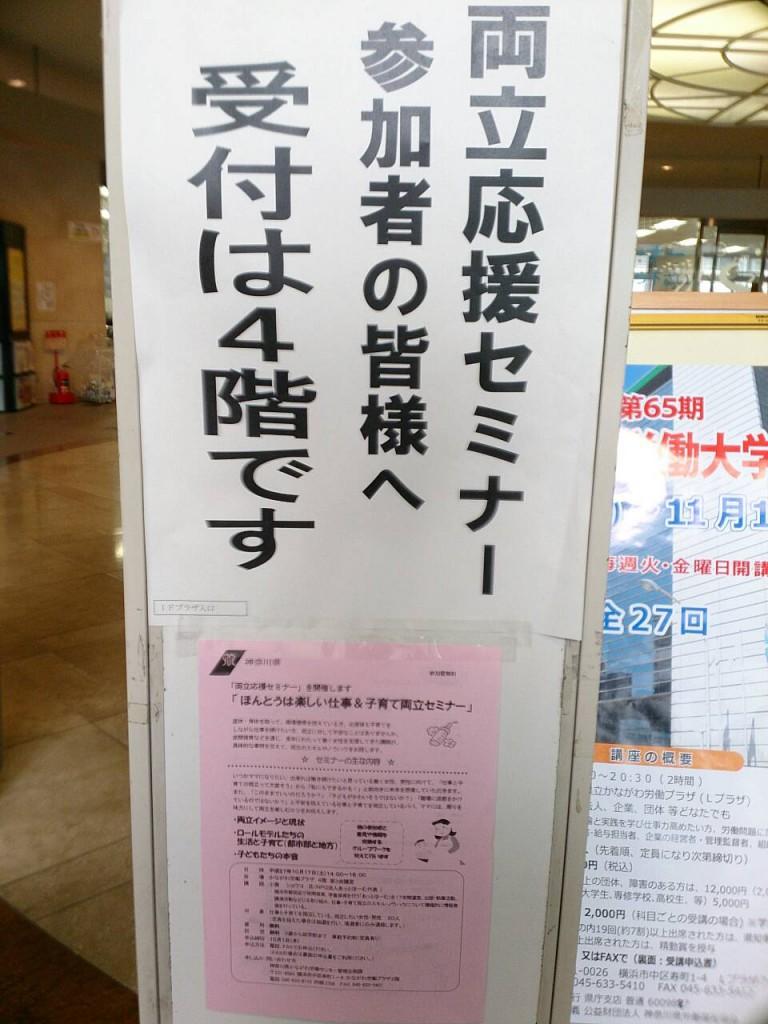 労働センターセミナー1