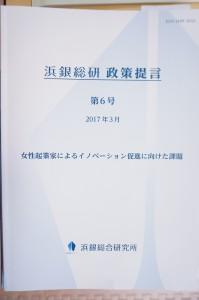 浜銀総研政策提言1