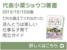 代表小栗ショウコ著書2013/10/12出版