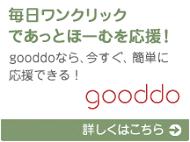 NPO/NGOを誰でも簡単に無料で支援できる!新しいボランティアのカタチgooddo(グッドゥ)