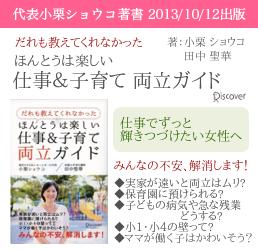 小栗ショウコ・田中聖華著『だれも教えてくれなかった ほんとうは楽しい仕事&子育て両立ガイド』