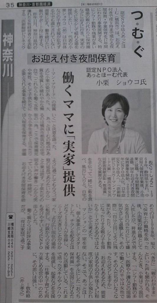 日経新聞20150610