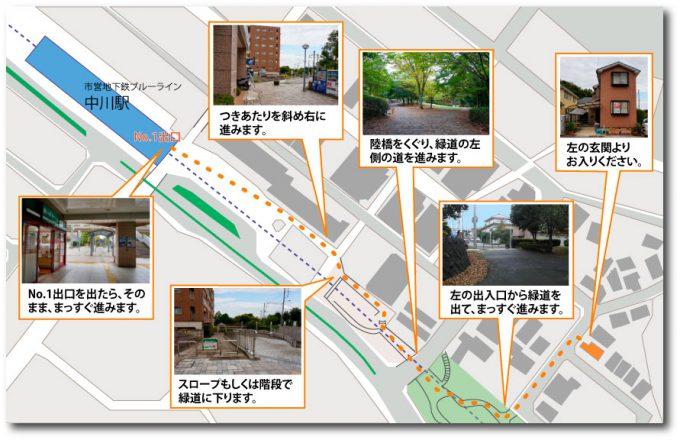 中川駅からおうち保育園協会への地図
